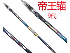 阿帕奇9代超硬碳素长节远投竿7H锚鱼竿锚杆搜鱼竿刮鱼竿抛投海竿