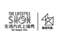 上海国际路亚钓鱼及装备展览会(路亚展)