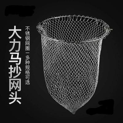 大力马编织40/50直径球拍线抄网头网兜不锈钢折叠捞鱼网防挂网
