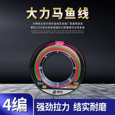 4编五彩100米PE主线超强拉力大力马线 4编150米PE大力马线