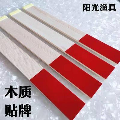 夹心子线板 泡沫塑料仕挂板 渔具用品 挂钩板木质子