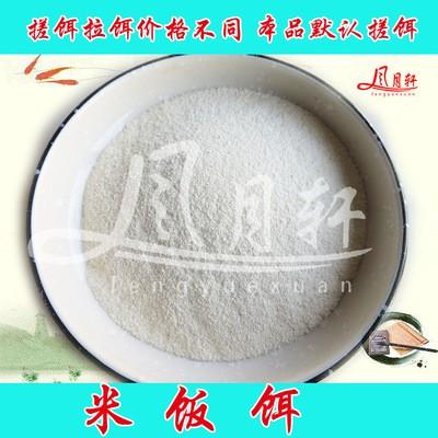 鱼饵批发米饭饵 白米饭饵 米饭饵生产厂家 米饭饵批发