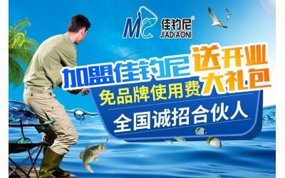 【佳钓尼渔具】 佳钓尼渔具加盟品牌