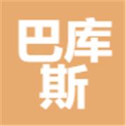 巴库斯(上海)餐饮管理有限公司