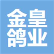 上海金皇鸽业有限公司(金皇鸽业)
