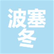 波塞冬严选(上海)宠物用品有限公司