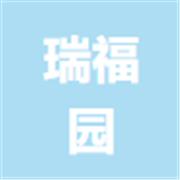 上海瑞福园酒家有限公司