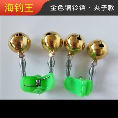 户外钓鱼铃铛 金色铜铃铛 海竿专用铃铛 海竿报警器响铃钓鱼配件