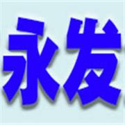 临湘市永发鱼具厂