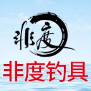 东阳市非度钓具有限公司
