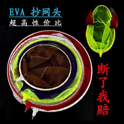 仿碳素EVA抄网 纳米 抄网头 渔具配件批发 鱼具厂家 垂钓用品