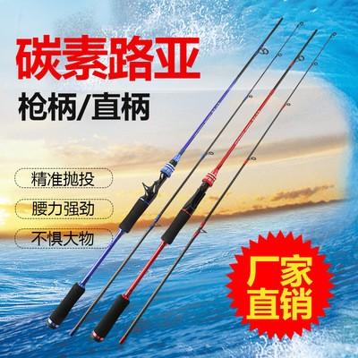 碳素路亚竿枪柄直柄鱼竿轻硬抛竿船钓鱼竿M调