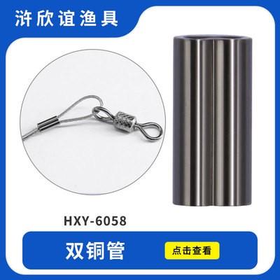 单铜管双铜管渔线固定管垂钓用品渔具小配件锁钢丝线直管浒欣谊