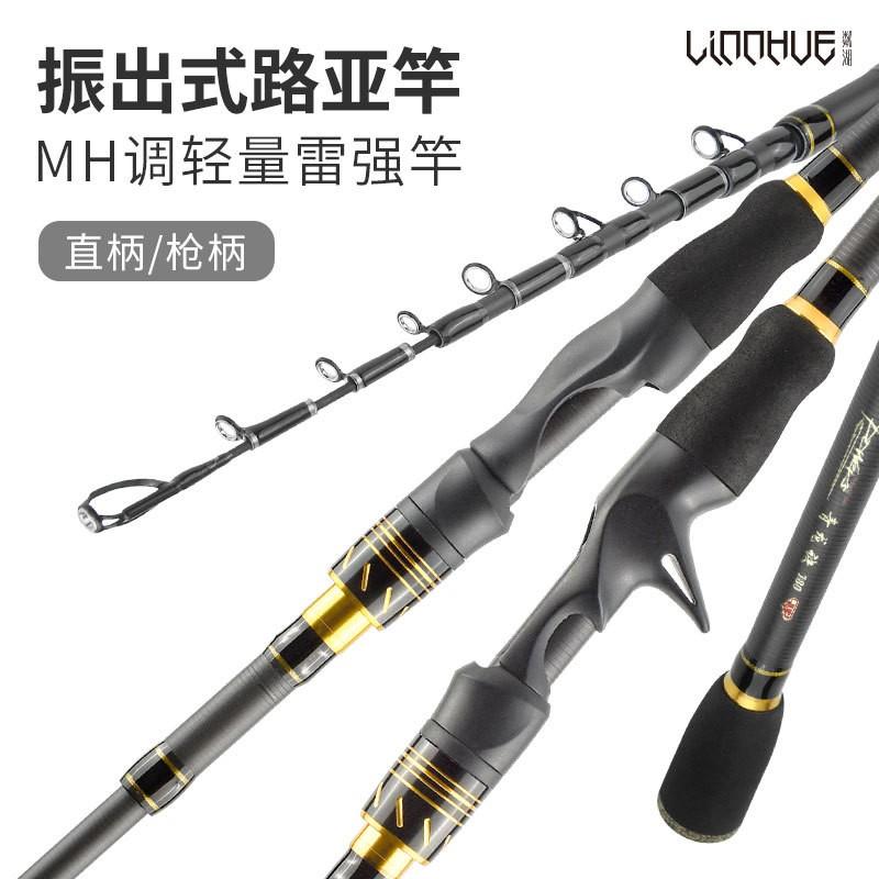 粼湖直柄枪柄短节路亚杆振出式碳素伸缩路亚竿MH调fishing rod