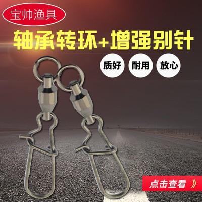 单轴承焊接转环+增强别针 宝帅渔具配件厂家 批发销售