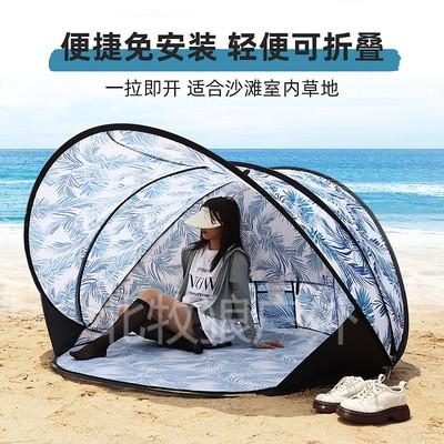 沙滩帐篷全自动户外速开防晒遮阳帐篷可折叠家庭旅游钓鱼双人帐篷
