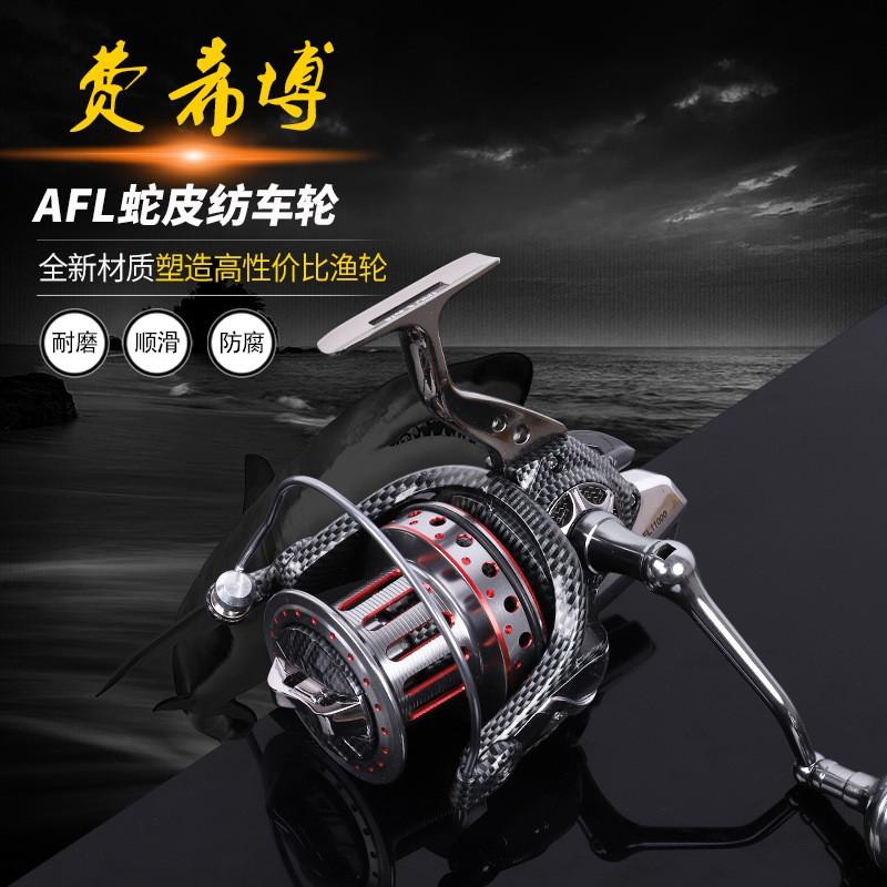 AFL蛇皮渔线轮 锚鱼轮 海竿渔轮 东梦渔具