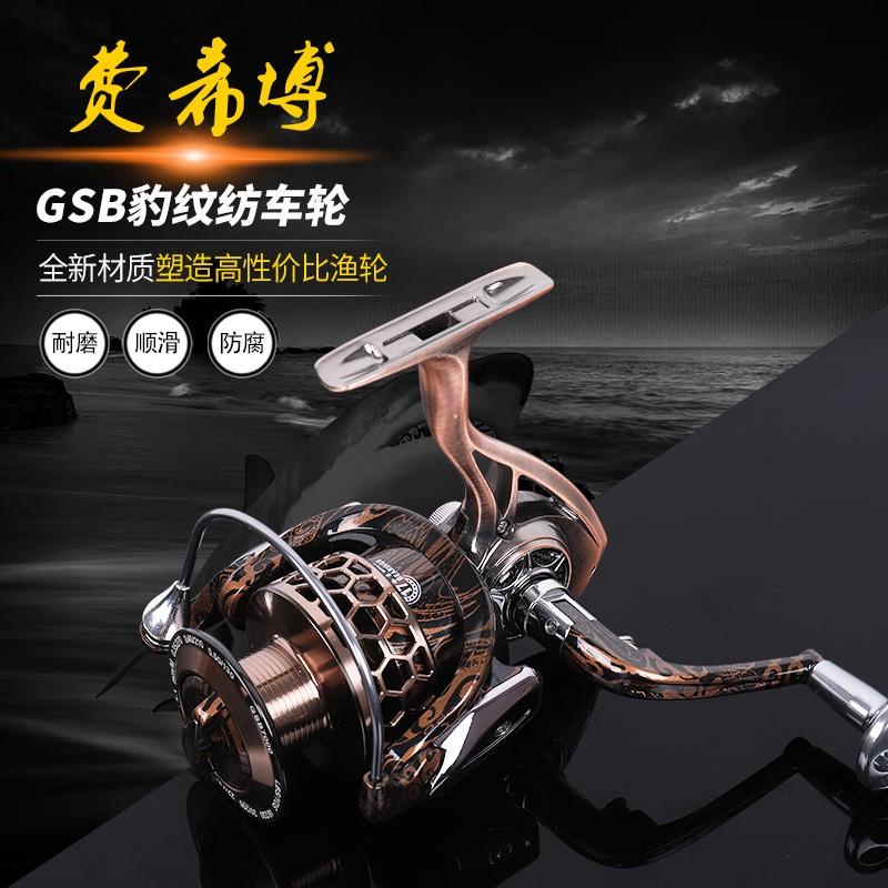 费希博渔具 GSB豹纹渔线轮 全金属海杆轮纺车轮