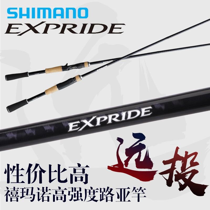 SHIMANO EXP路亚竿EXPRIDE枪柄直柄路亚竿翘嘴远投鲈鱼
